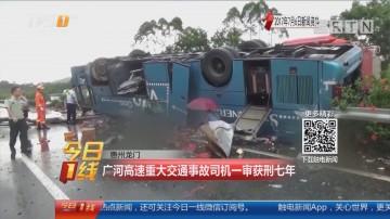 惠州龙门:广河高速重大交通事故司机一审获刑七年