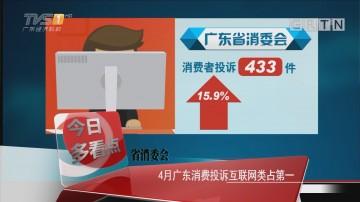 省消委会:4月广东消费投诉互联网类占第一