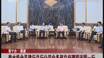 [2018-05-24]揭阳新闻:李水华会见建行总行公司业务部总经理程远国一行