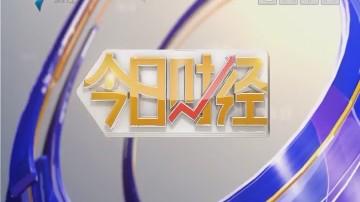 [2018-05-25]今日财经:吴晓波 苑举正讲解投资要点
