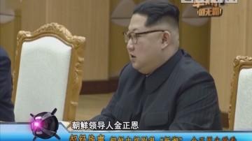 """[2018-04-30]军晴剧无霸:超级战事:朝鲜电视剧很""""新潮"""" 金正恩也爱看"""