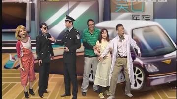 [2018-05-26]都市笑口组:疯狂主播之演技派撞车党