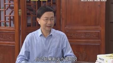 [2018-05-07]百医百顺:源来中医药
