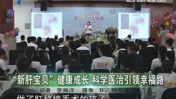 """""""新肝宝贝""""健康成长 科学医治引领幸福路"""