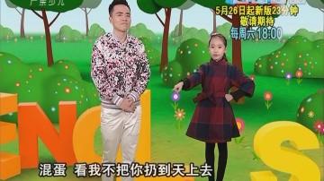 [2018-05-15]小桂英语
