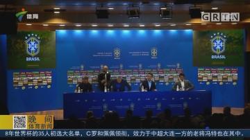 巴西公布世界杯23人名单 中超仅一人入选