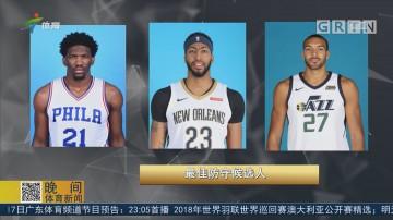 NBA年度各大奖项将于6月底揭晓