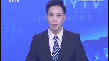 """[2018-05-17]揭阳新闻:李水华:""""五个兴村""""推动揭阳乡村全面振兴"""