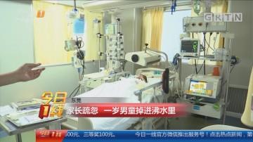东莞:家长疏忽 一岁男童掉进沸水里