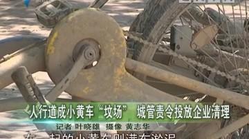 """人行道成小黄车""""坟场"""" 城管责令投放企业清理"""