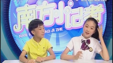[2018-05-17]南方小记者:小北路小学开展5+N研学周活动