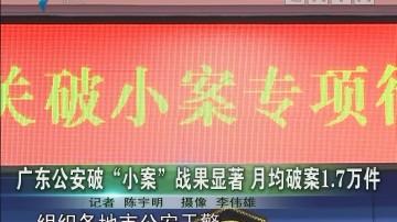 """广东公安破""""小案""""战果显著 月均破案1.7万件"""