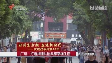 广州:打造共建共治共享幸福生活