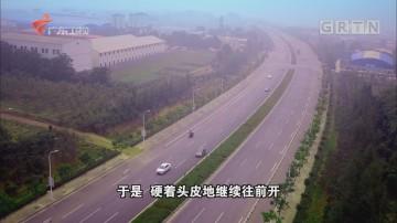 [HD][2018-05-06]南粤警视:生死一瞬间