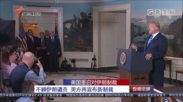 美国重启对伊朗制裁:不顾伊朗谴责 美方再宣布新制裁