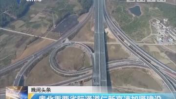 粤北重要省际通道仁新高速加紧建设