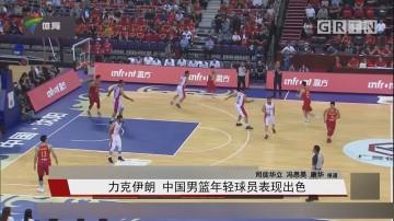 力克伊朗 中国男篮年轻球员表现出色