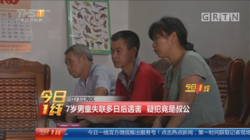 江门江海区:7岁男童失联多日后遇害 疑犯竟是叔公