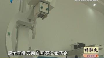 中医药品牌领衔大健康产业 投资空间大