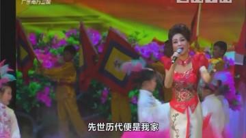 [2018-06-11]粤唱粤好戏:《爱我中华》