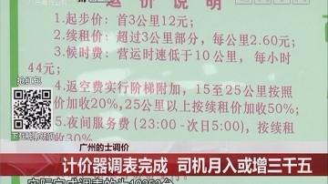 广州的士调价:计价器调表完成 司机月入或增三千五
