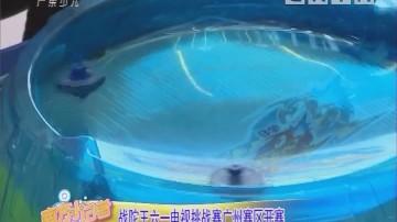 [2018-06-08]南方小记者:战陀王六一电视挑战赛广州赛区开赛