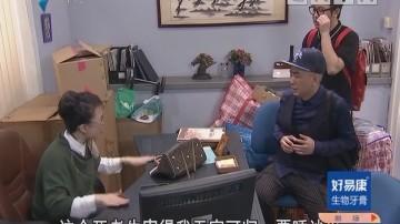 [2018-06-24]外来媳妇本地郎:焉知非祸(下)