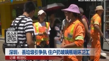 深圳:丢垃圾引争执 住户扔玻璃瓶砸环卫工
