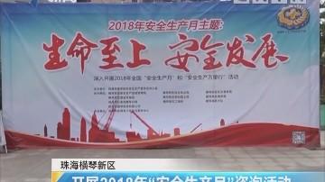 """珠海横琴新区:开展2018年""""安全生产月""""咨询活动"""