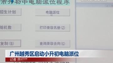广州越秀区启动小升初电脑派位