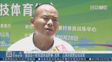 省运会小轮车团体越野赛 东莞、云浮分获男女组冠军