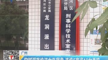 广州:窃贼深夜偷进女生宿舍 连偷5室盗10台手机