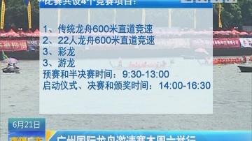 广州国际龙舟邀请赛本周六举行