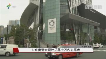 东京奥运会预计招募十万名志愿者