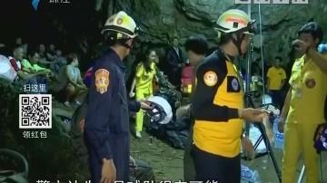 泰国搜救部队仍未找到失踪少年足球队