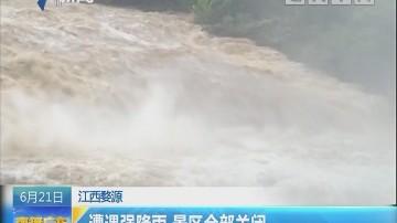江西婺源:遭遇强降雨 景区全部关闭