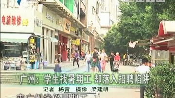 广州:学生找暑期工 却落入招聘陷阱
