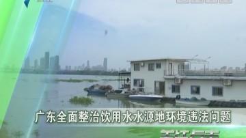 广东全面整治饮用水水源地环境违法问题