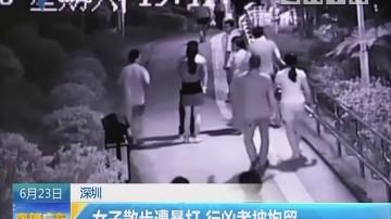 深圳:女子散步遭暴打 行凶者被拘留