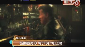 《金蝉脱壳2》将于6月29日上映