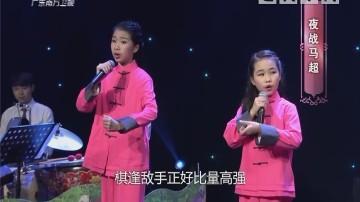 [2018-06-18]粤唱粤好戏:夜战马超