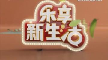 [2018-06-01]乐享新生活:详解窝沟封闭