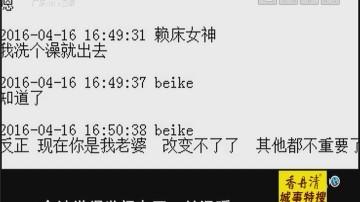 """特搜关注:QQ交友好甜蜜 """"女友""""竟是大骗子"""