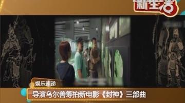 导演乌尔善拍新电影《封神》三部曲