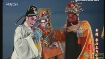 [2018-06-10]剧场连线:李后生与小周后