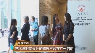 艺术与时尚设计的跨界平台在广州启动