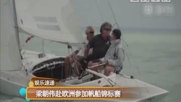 梁朝伟赴欧洲参加帆船锦标赛