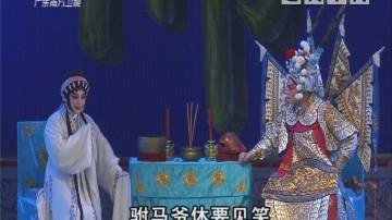 [2018-06-22]粤唱粤好戏:南国红豆展丰姿