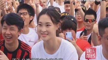 惠若琪广州开跑 彩色微型马拉松