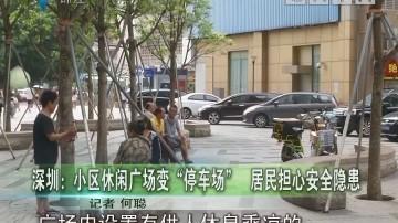"""深圳:小区休闲广场变""""停车场"""" 居民担心安全隐患"""